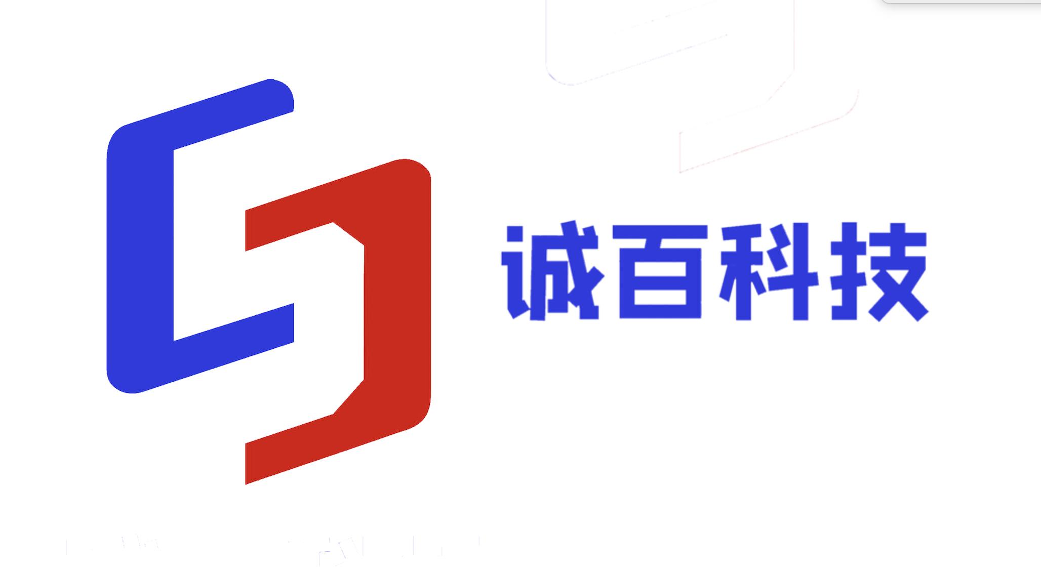 云南诚百科技有限公司